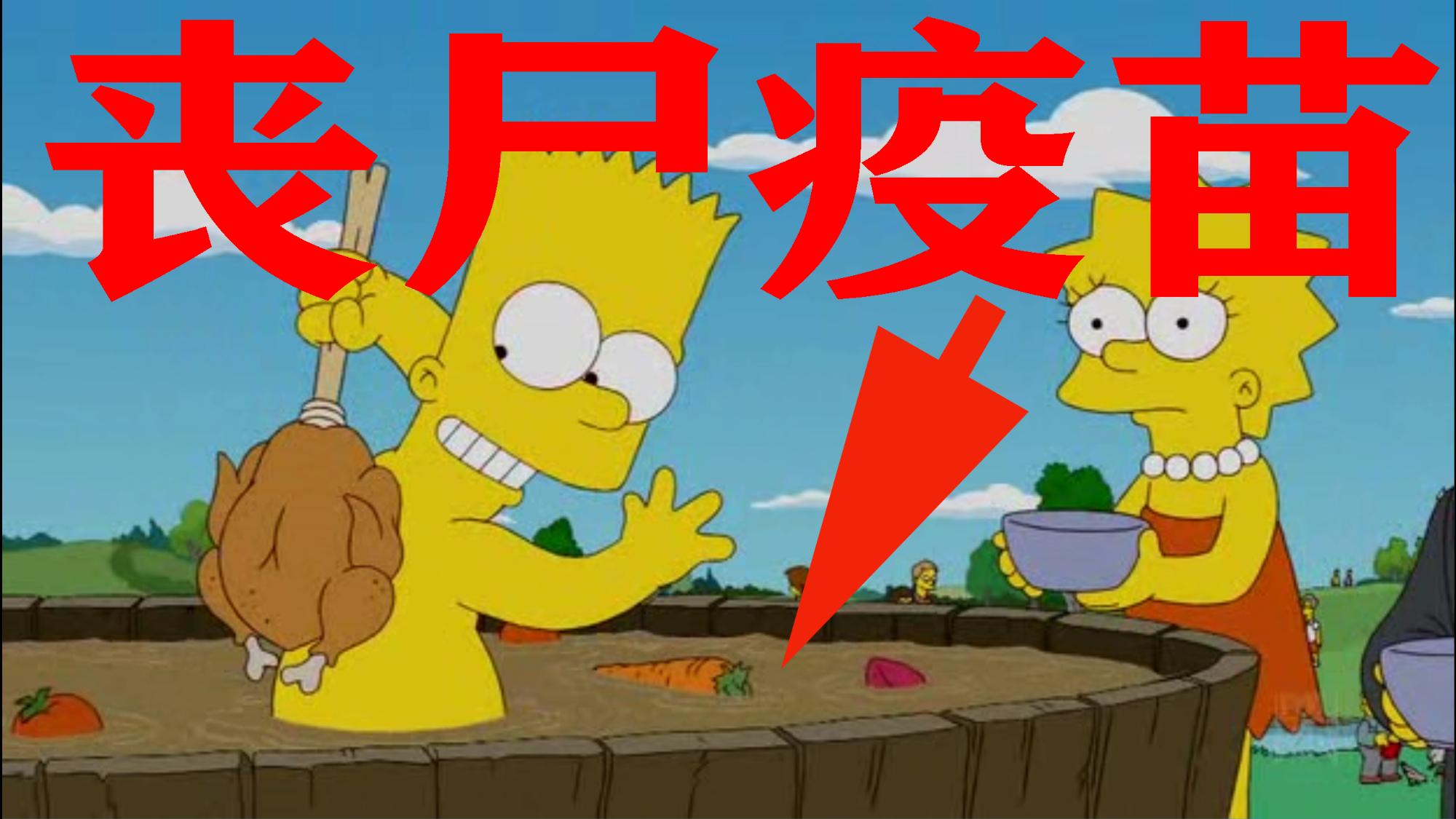 """【毛豆】""""丧失""""病毒迅速扩散,救世""""疫苗""""竟是洗澡水!《辛普森一家》"""