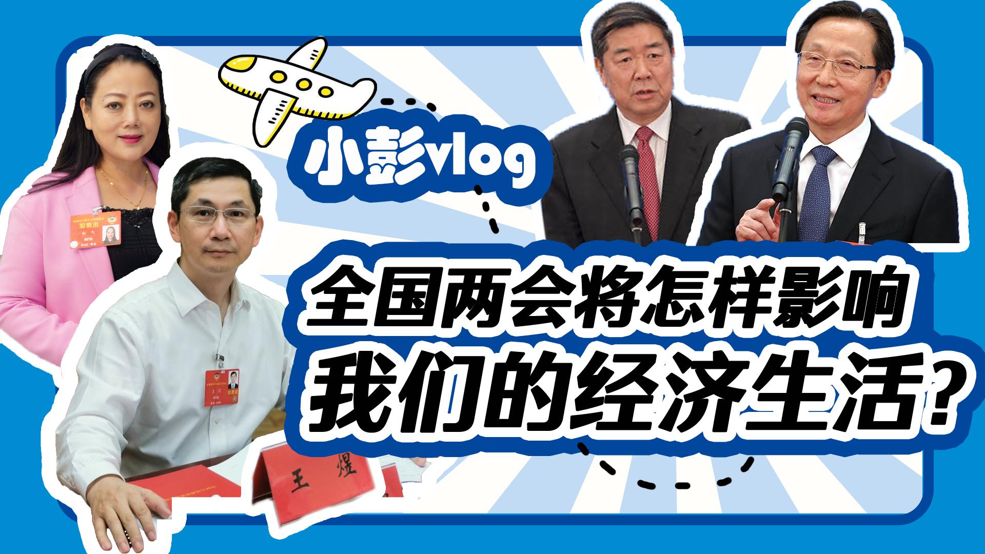 小彭vlog   政协委员民航公司董事长:国内航线已恢复95%,高管已两月零薪酬
