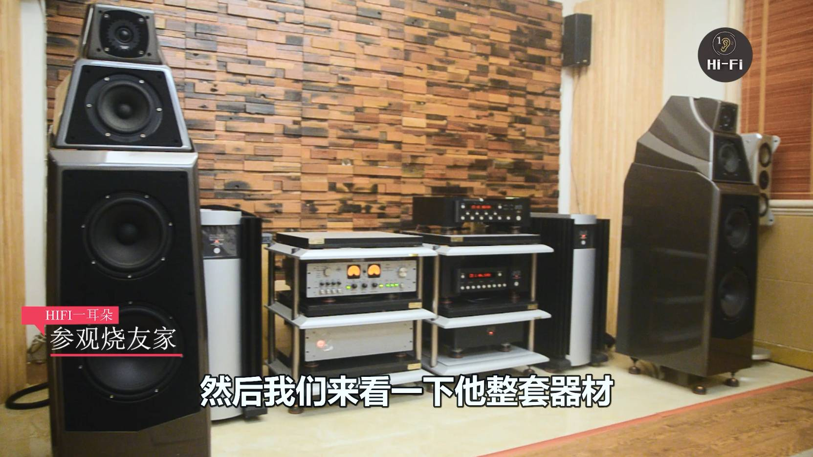 第一期 给大家介绍一下音箱系统的组成
