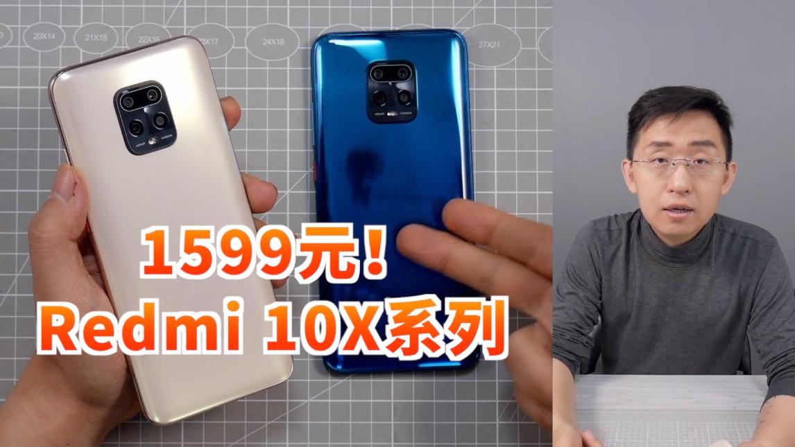 「科技美学直播」Redmi 10X系列开箱上手体验 | 首发联发科天玑820芯片 | 售价1599起