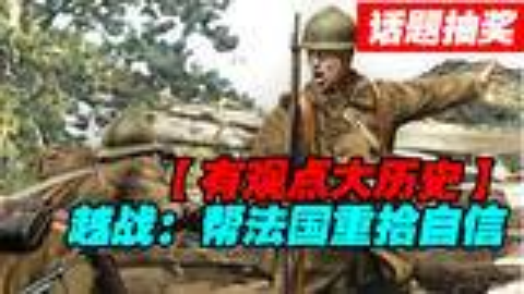 【话题抽奖】越战--帮法国找回自信!!!