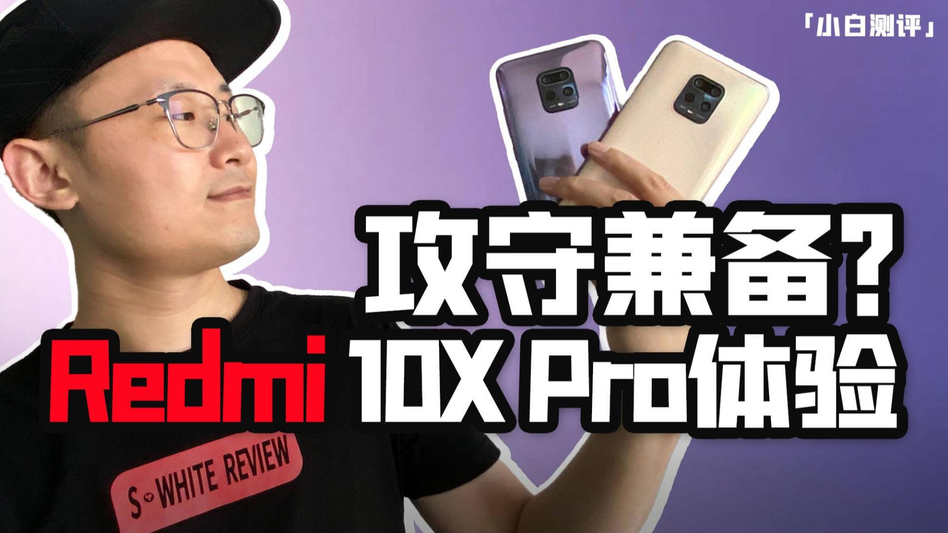 「小白测评」Redmi 10X Pro体验测评 谁是真820?
