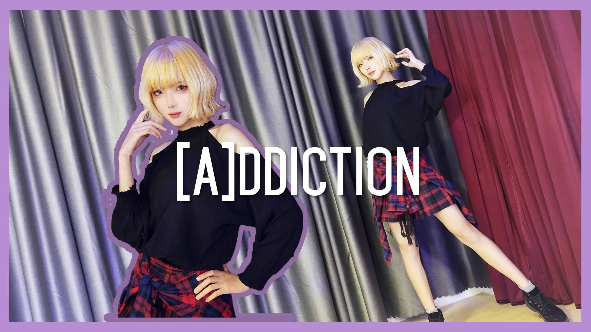 【次米】[A]ddiction-你有没有喜欢上我-