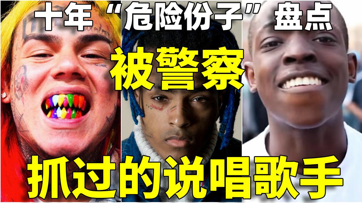 """被警察抓过的说唱歌手,十年""""危险份子""""盘点(2010-2019)Skr"""