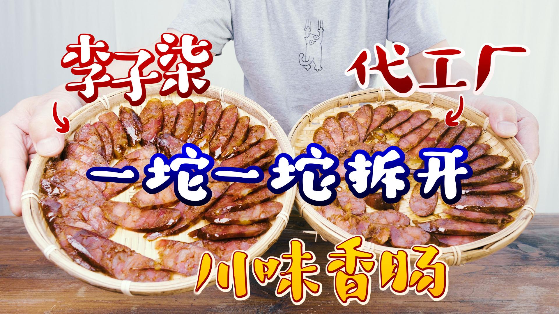 李子柒川味香肠和代工厂的到底有什么差别?一坨一坨掰开详细对比