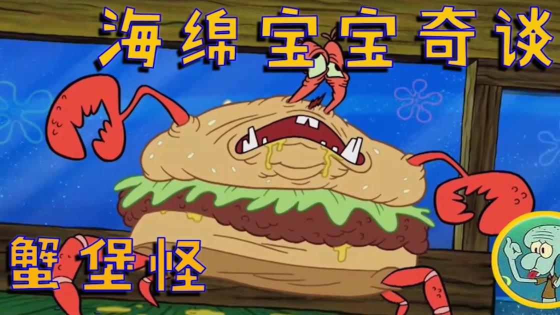 海绵宝宝奇谈:可怕的蟹堡怪