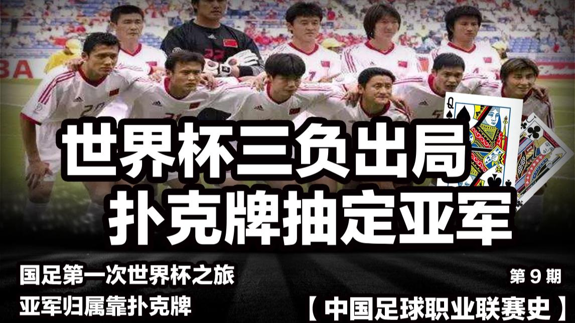 【中国职业联赛史】第9期 世界杯三负出局,扑克牌抽定亚军【出道616】