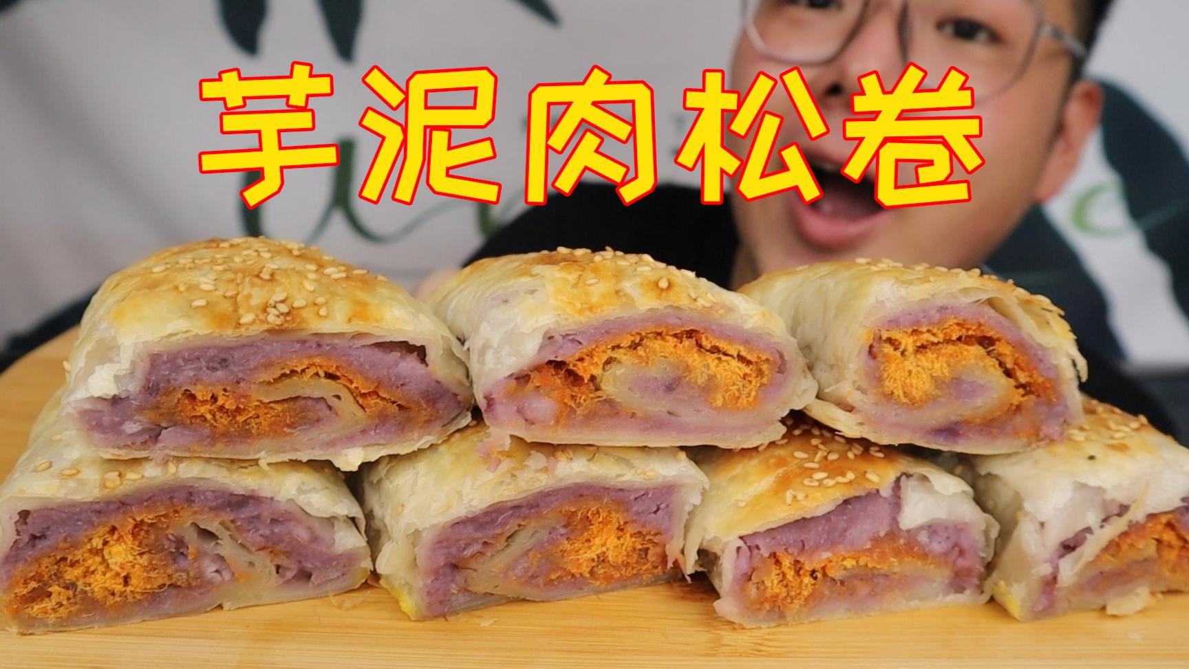 不用和面的芋泥肉松卷你吃过吗?酥脆香甜,超好吃!