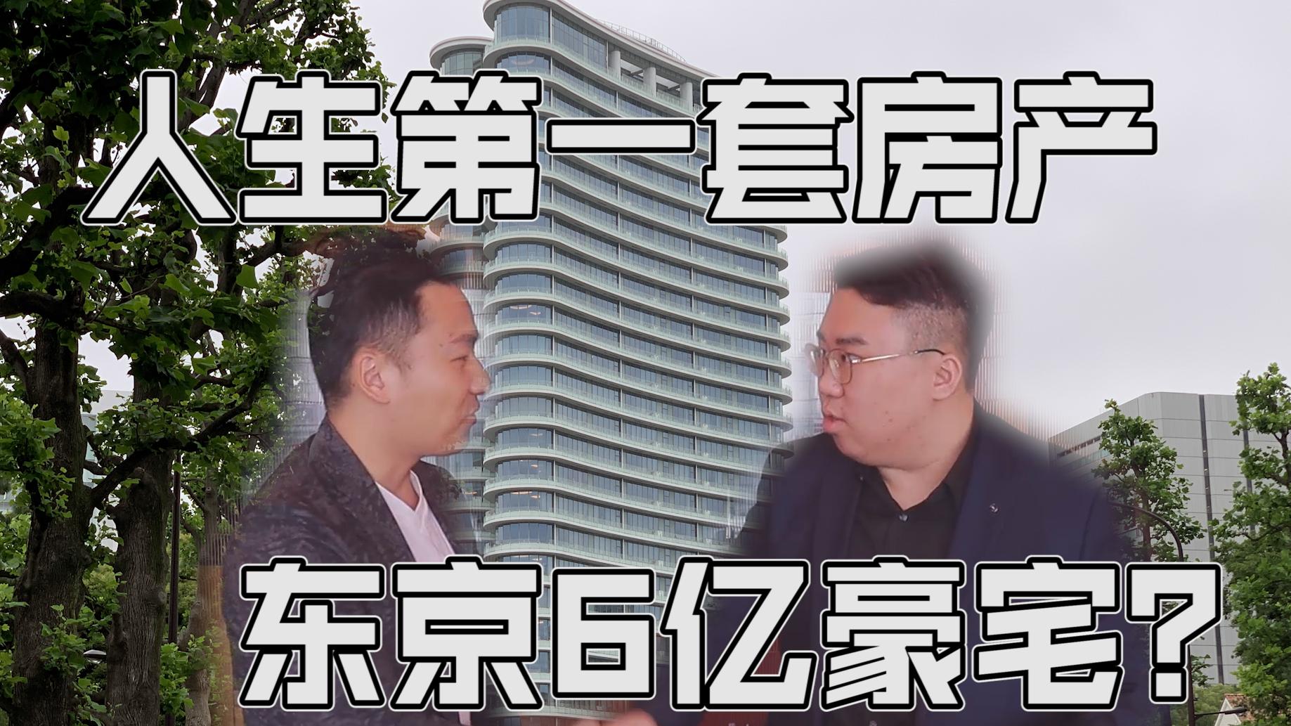 买一套日本6亿豪宅竟然跟王思聪做邻居?