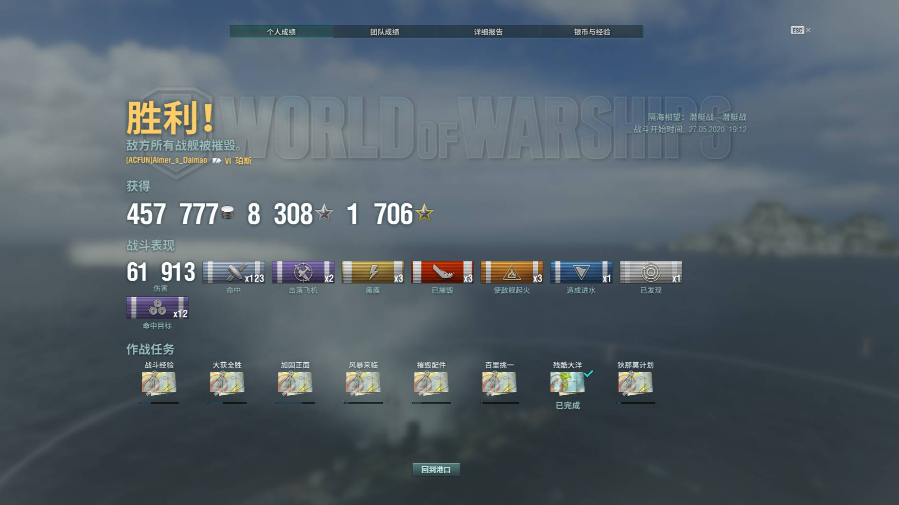 【战舰世界美服】在?潜艇都出了还不回坑吗?