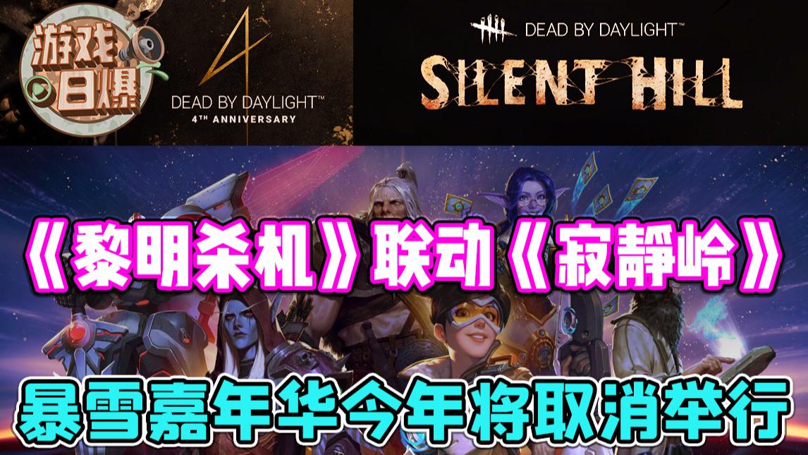【游戏日爆】《黎明杀机》联动《寂静岭》,暴雪嘉年华今年将取消举行