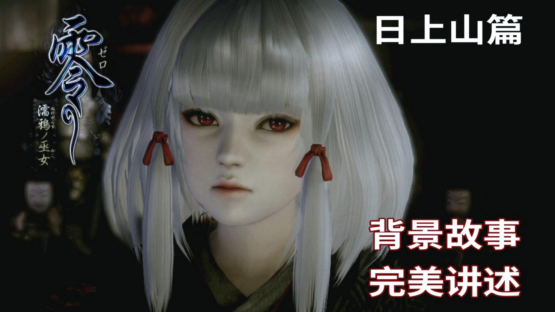 【游戏读品】完美讲述《零:濡鸦之巫女》背景故事—日上山篇