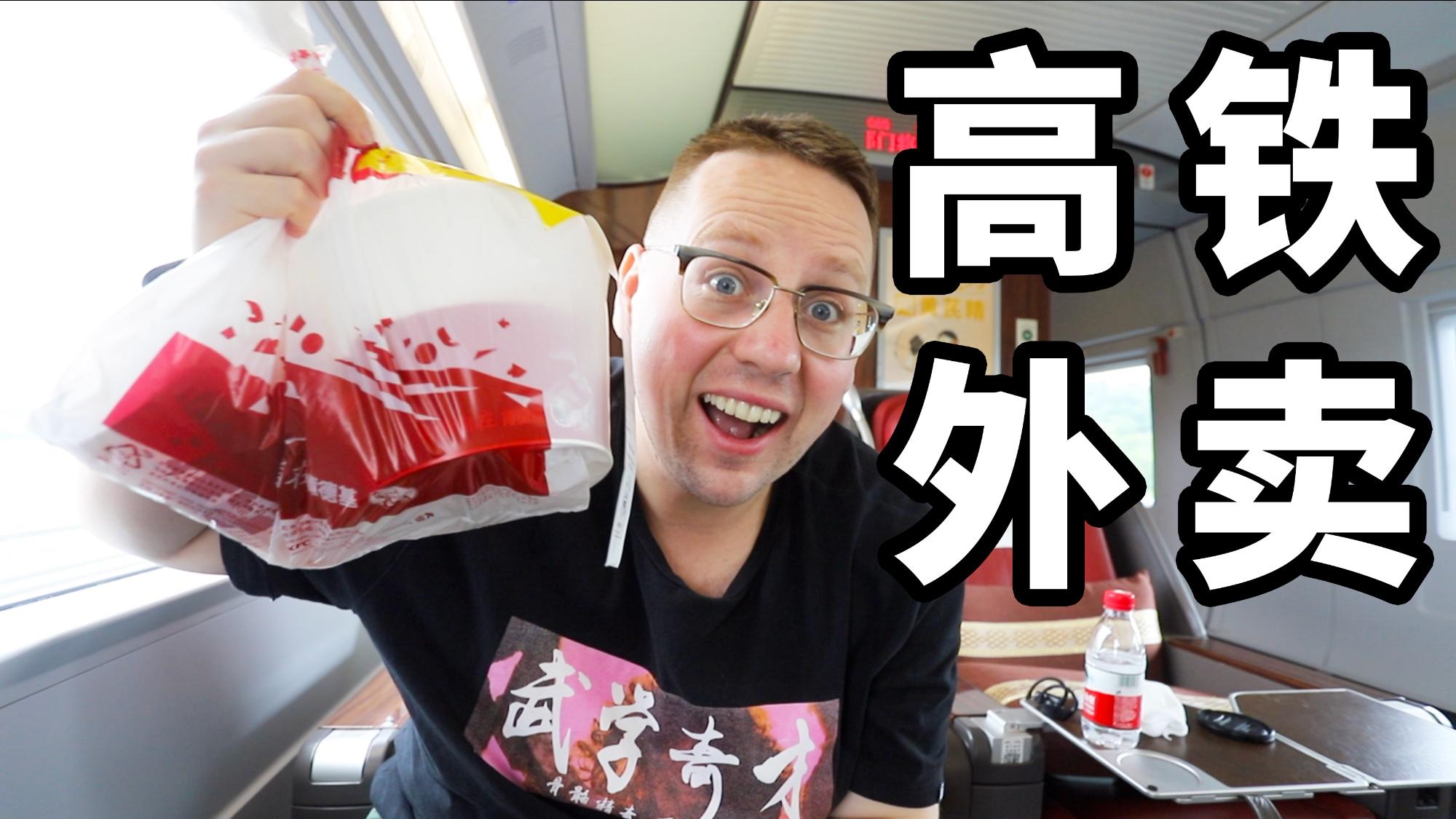 在中国的高铁上居然还能点外卖!?没想到他们的送餐方式竟然是。。。