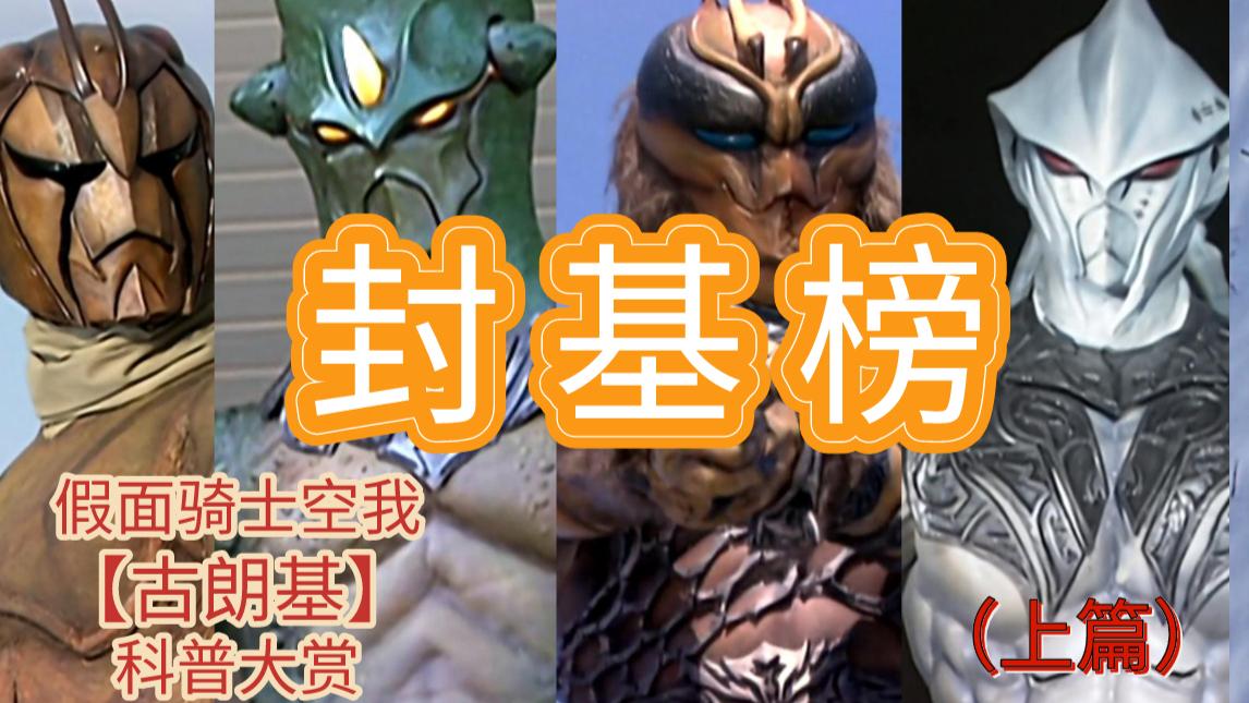 【假面骑士空我】古朗基实力排行榜+科普(上篇)