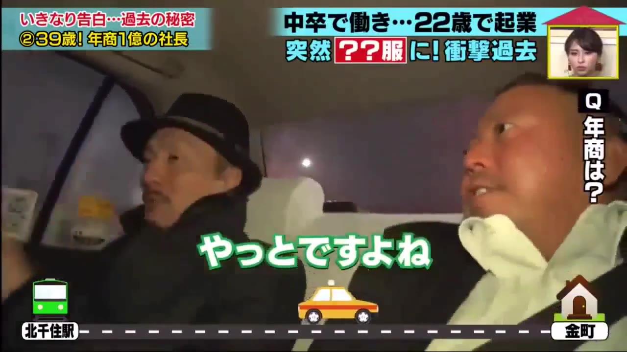 【跟拍到你家/去你家可以吗】20.02.19年营业额1亿日元的社长以前曾是不良少年