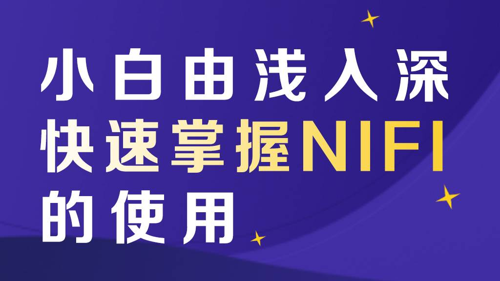 全网首套完整Nifi使用教程