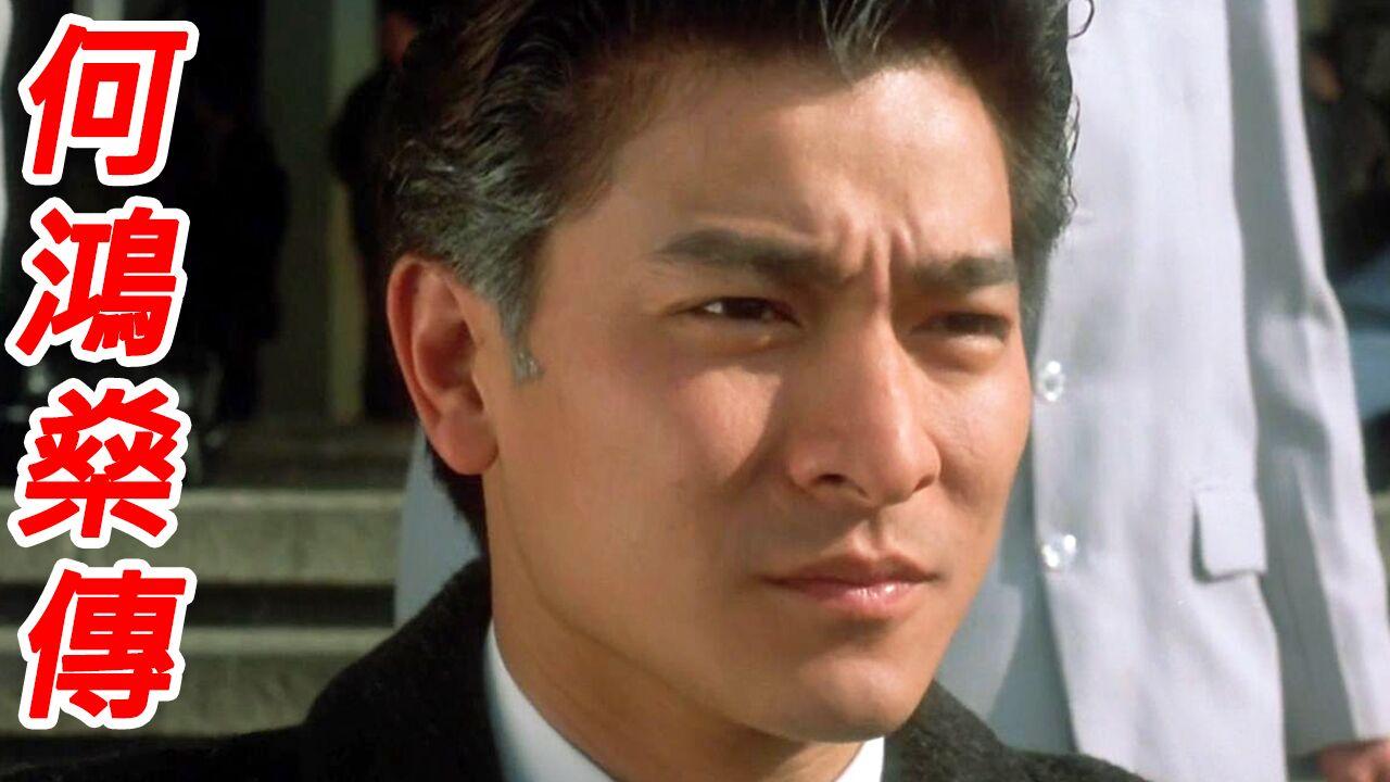 【朽木】唯一一部何鸿燊作为原型的电影,幸福的刘德华左有邱淑贞,右有王祖贤《赌城大亨》