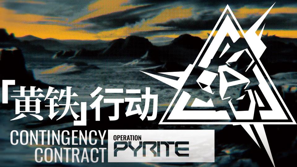 【明日方舟】危机合约#1赛季「黄铁行动」PV