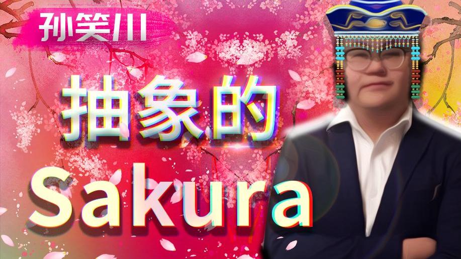 晦气!火红的Sakura
