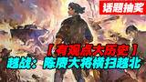 【话题&抽奖】越战--陈赓大将横扫越北