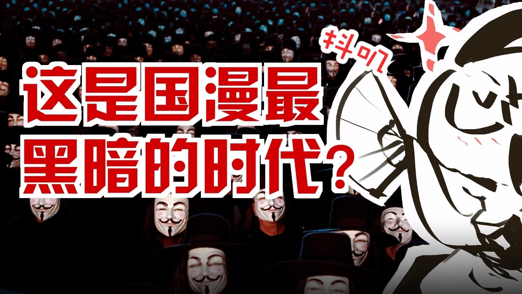 【抖抖村】国漫已经迎来最黑暗的时代…了吗?不得不了解的中国漫画30年血泪-最终章!