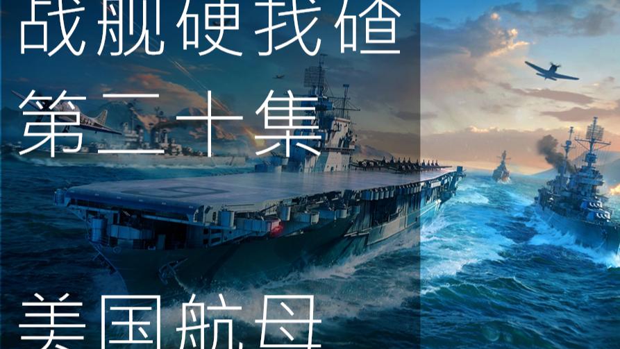 【战舰硬找碴】第二十集 美国航母