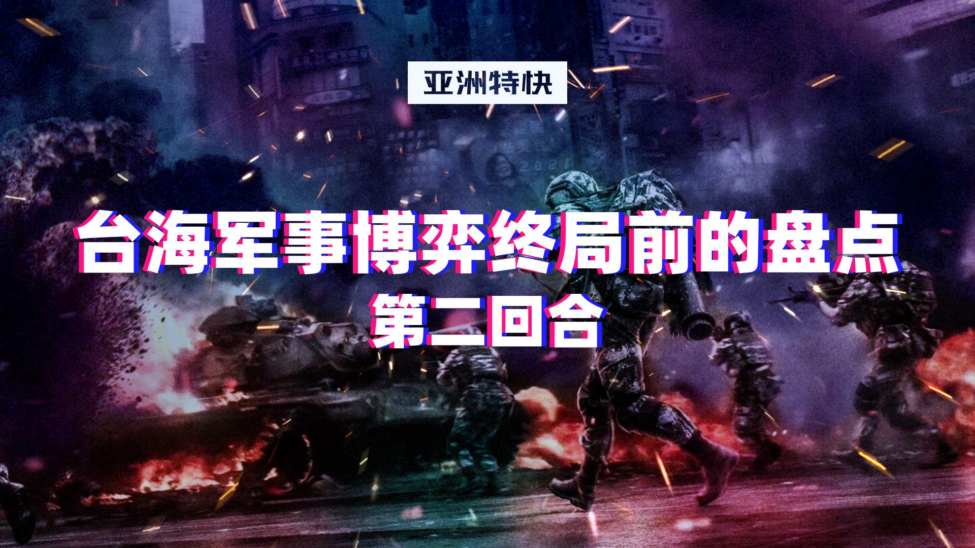 亚洲特快:台海军事博弈终局前的盘点