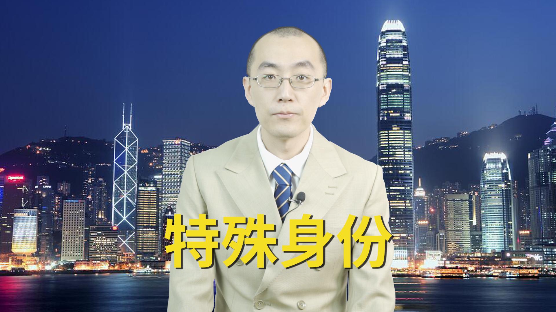 【懂点儿啥】香港的经济地位到底是怎么来的?