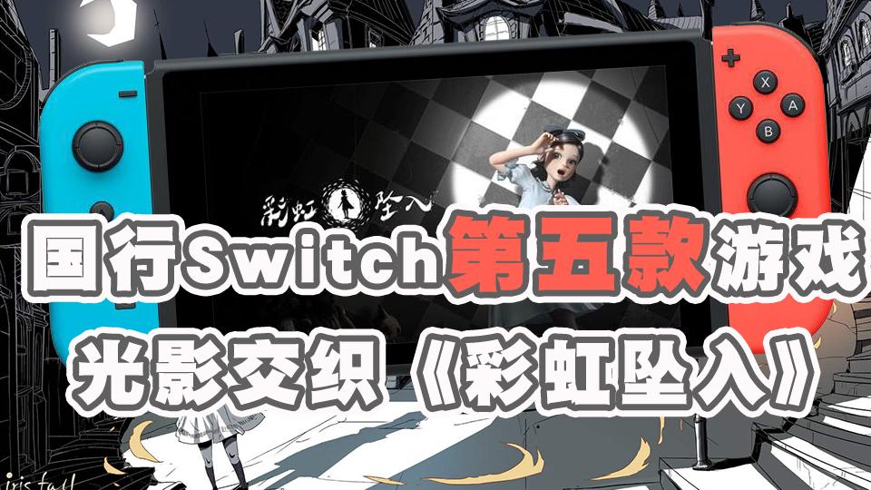 国行Switch第五款游戏,《彩虹坠入》光与影的魔幻交织