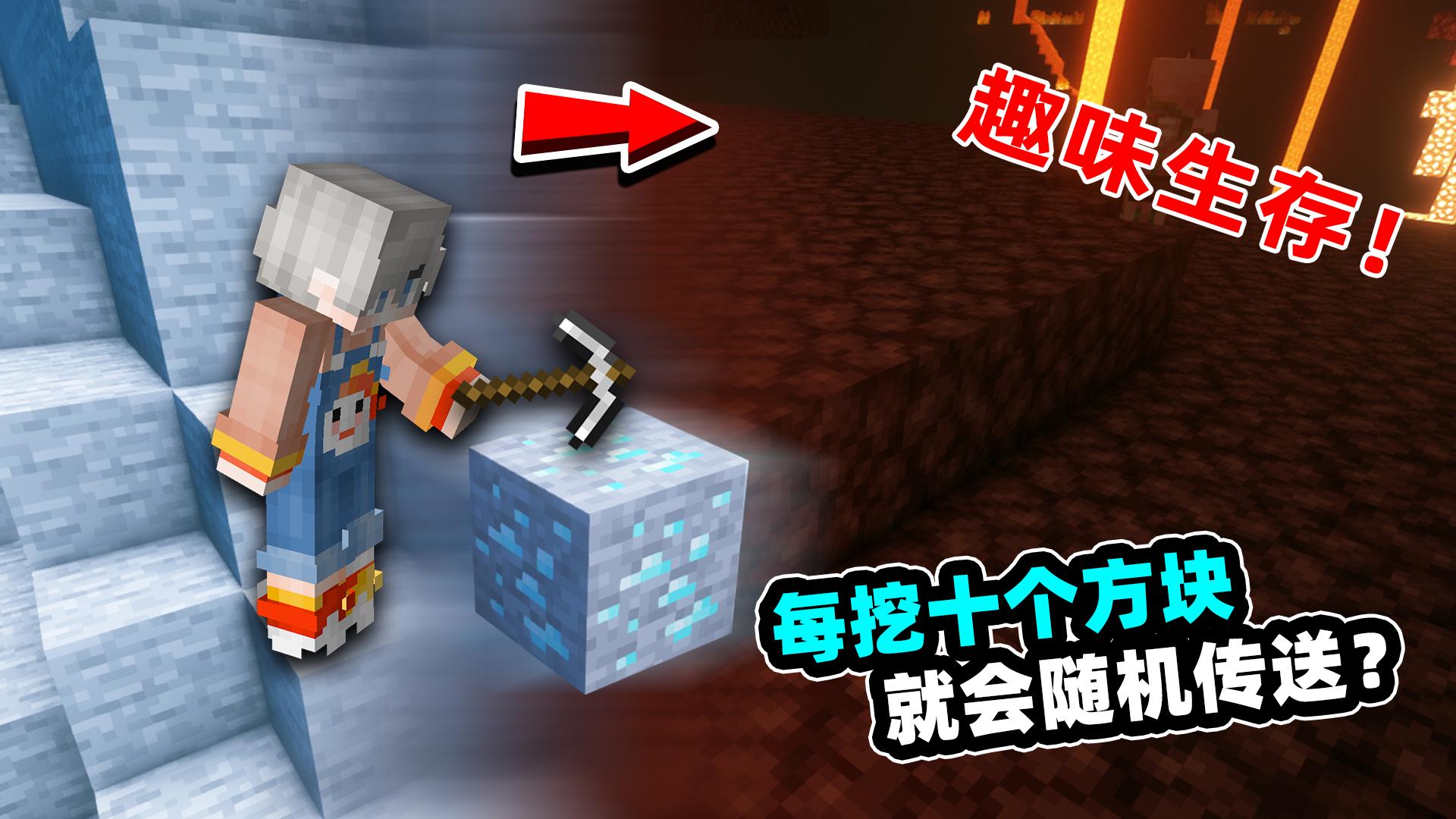 我的世界:趣味生存挑战!每挖10个方块,就会被随机传送一次!