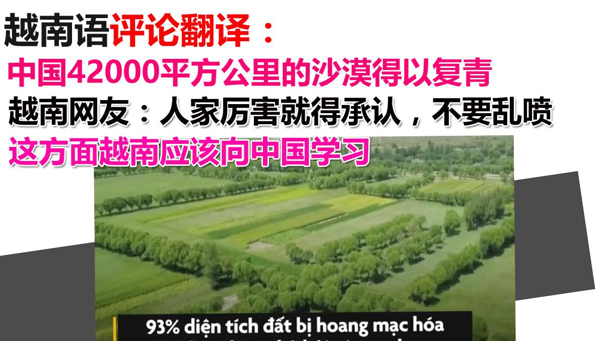 越南网友评论:中国42000平方公里的沙漠得以复青