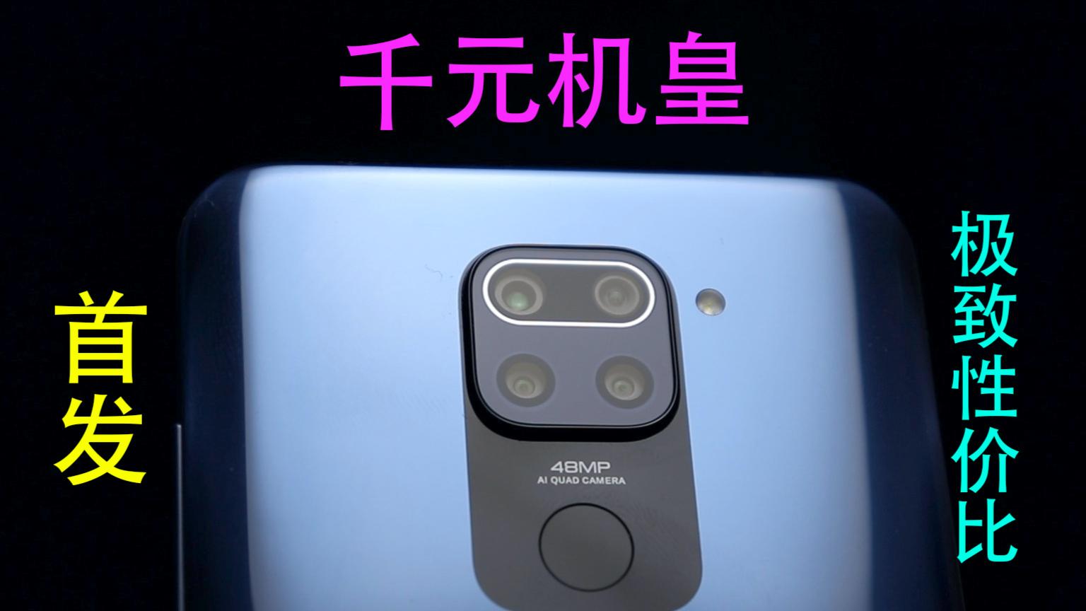 【阿牛评测】999元最新神机?给长辈换一部手机?Redmi/红米 10X 4G版首发开箱体验