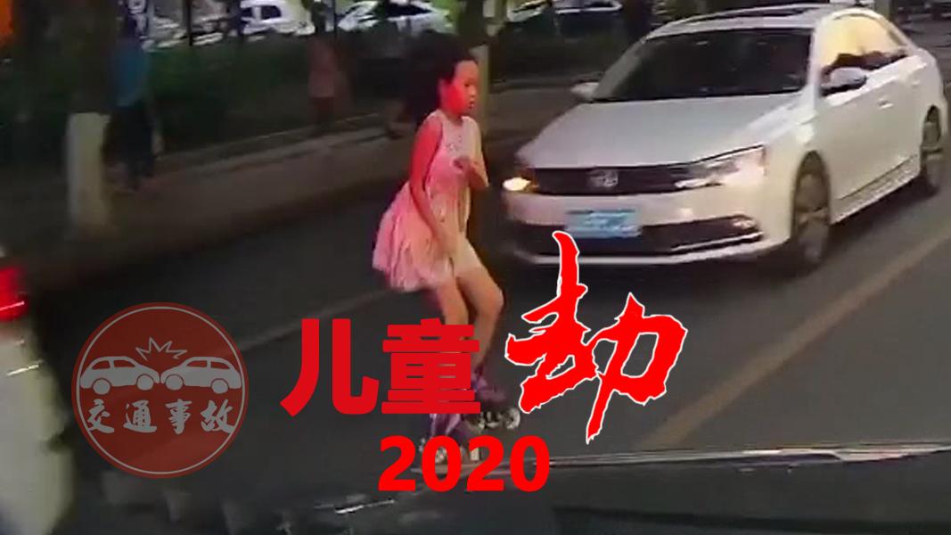交通事故:儿童劫