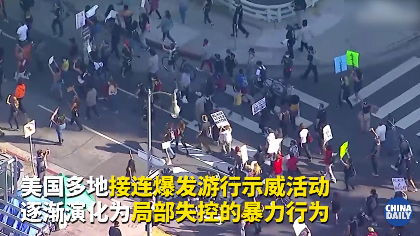 美国多地抗议升级 警方向示威者发射橡胶子弹、催泪弹