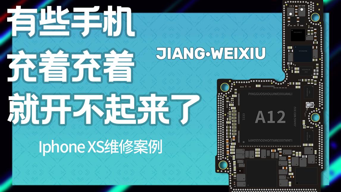 【蒋·维修】二手翻新机,让用户伤了芯-iphone xs维修案例