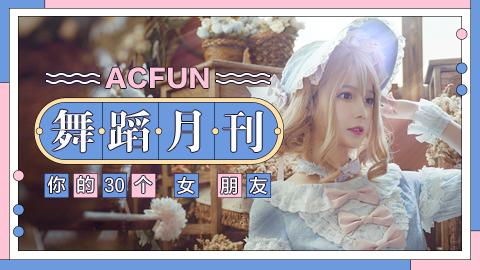 【AcFun舞蹈月刊】2020年 第四期