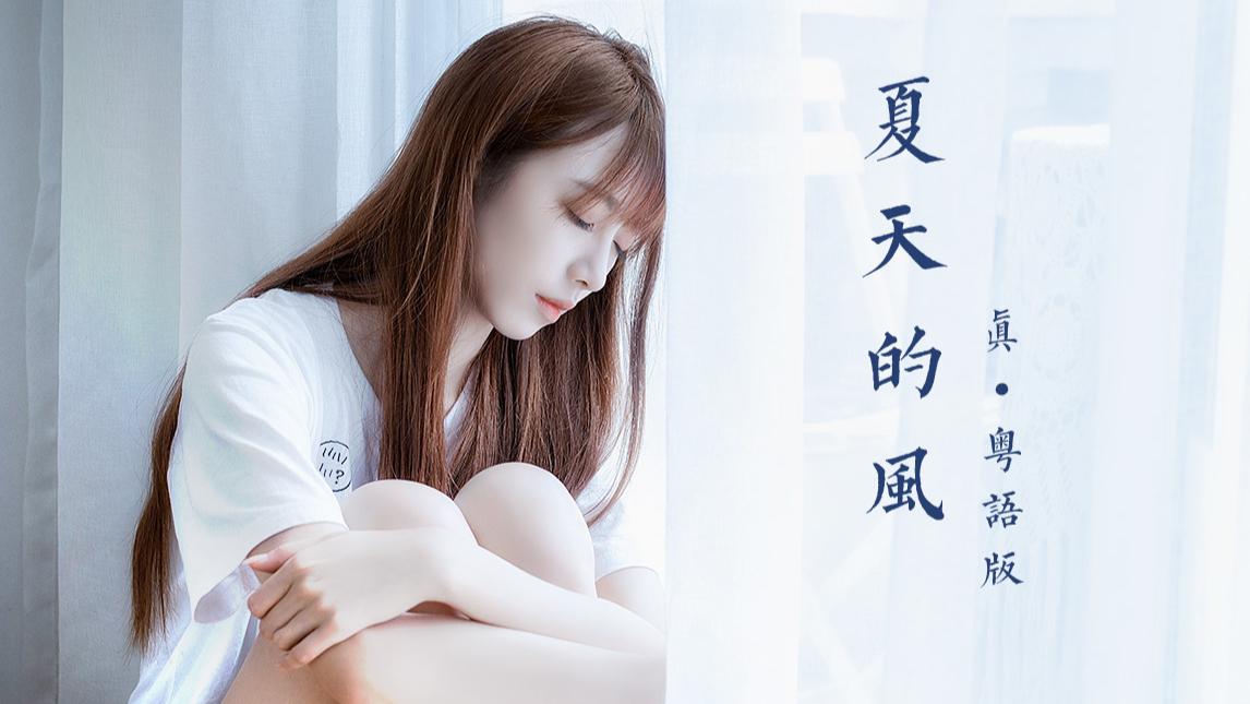 《夏天的风》真.粤语版。是风动?是心动!