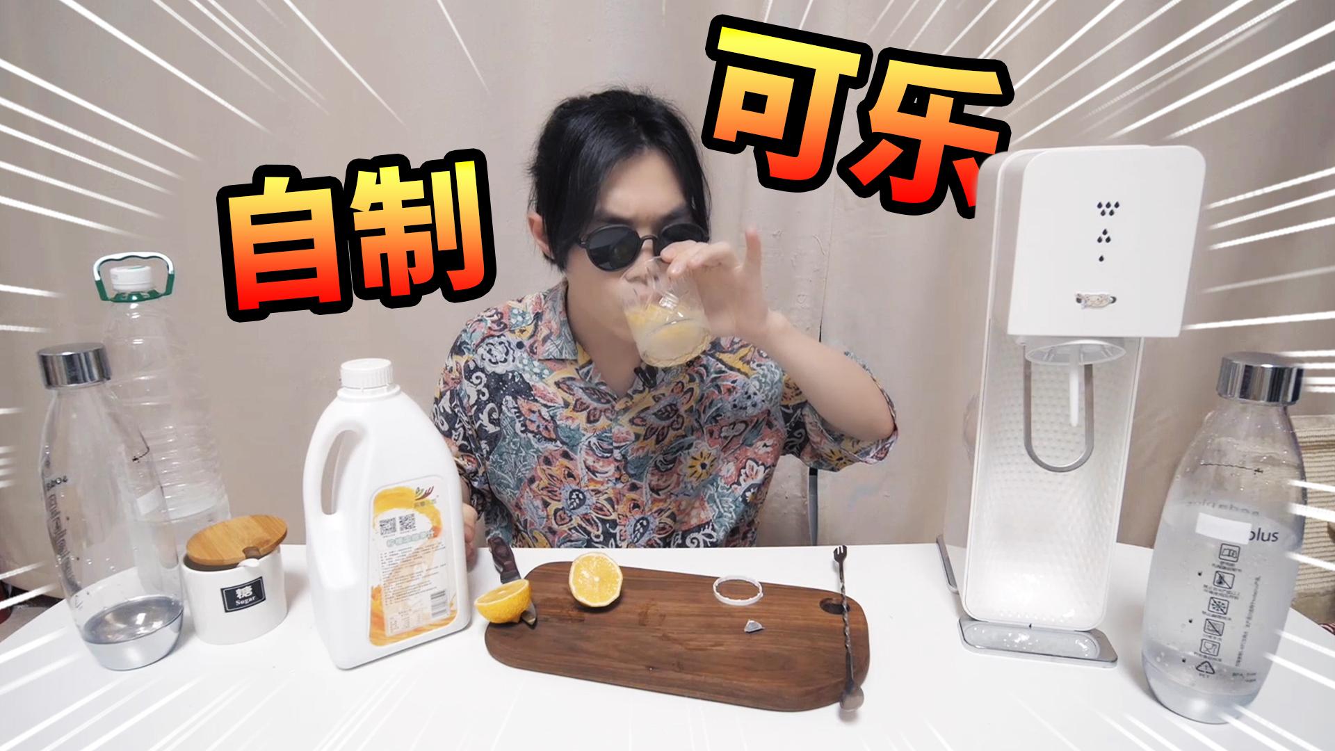 """花299元买""""气泡机""""自制的可乐?"""
