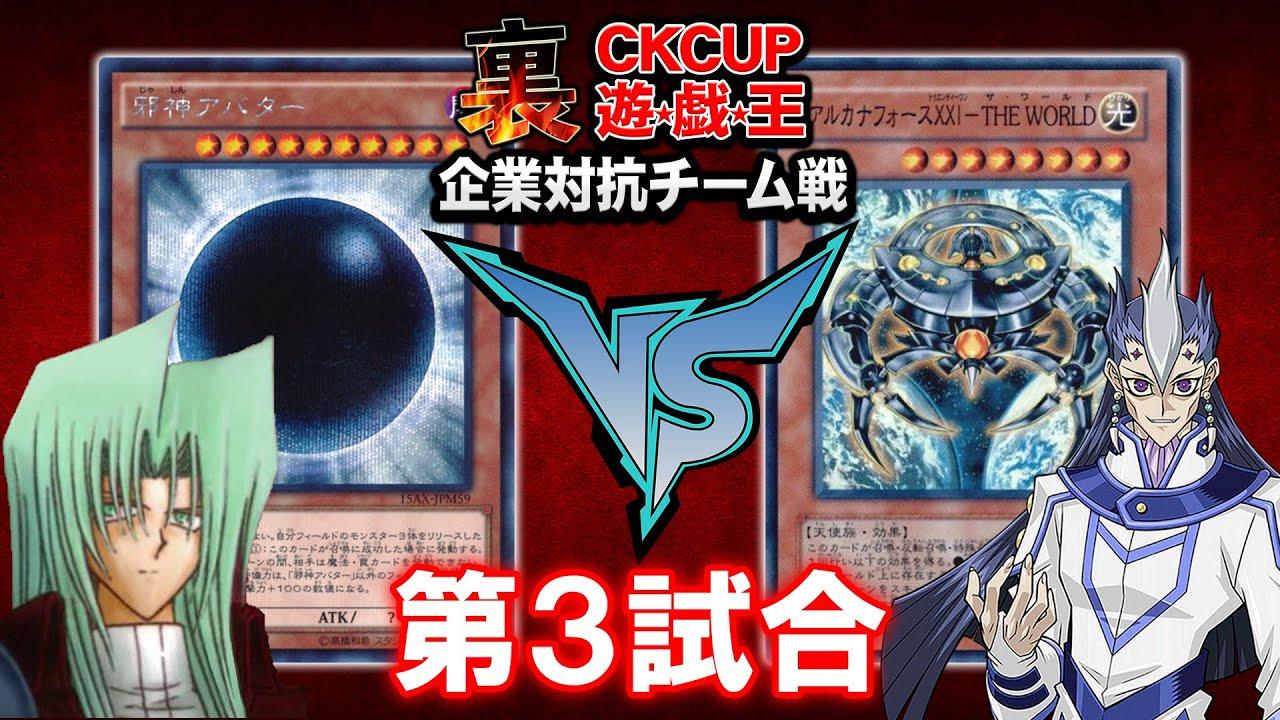 【游戏王OCG⑨课字幕组】 企业对抗里CK 最终战 『邪神』 VS 『秘仪之力』【A站独家】