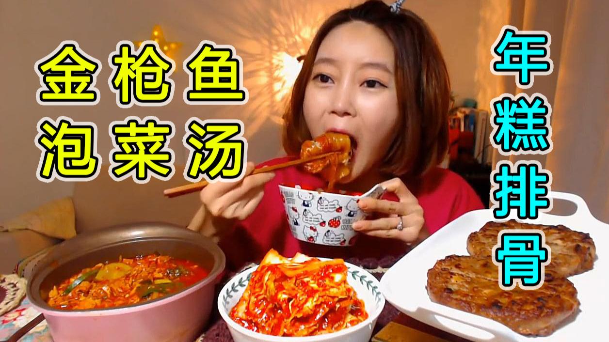 金枪鱼泡菜汤和年糕排骨真的超配,一口吃到嘴里满口香!