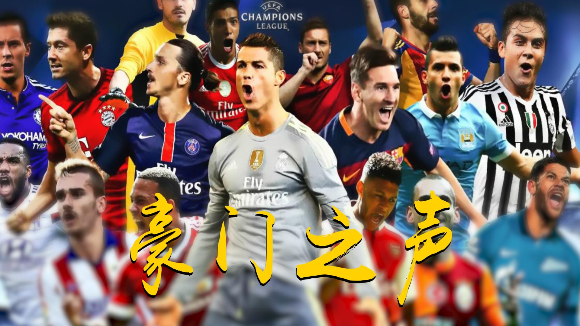 【豪门之声】欧洲足坛八大豪门队歌mv,哪首才是你的最爱?