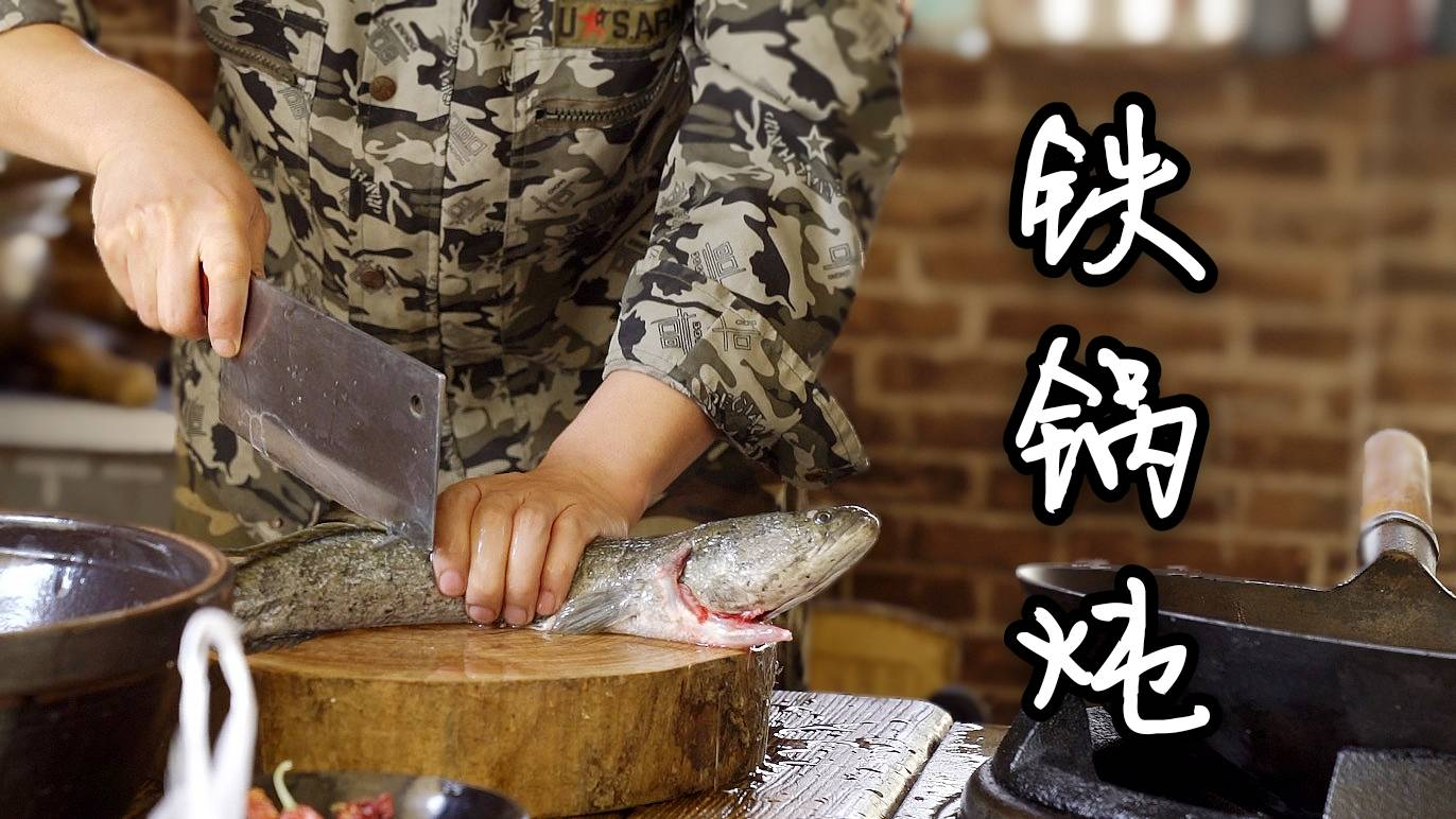难得有凉爽的天气,家里人一起吃正宗乡村铁锅炖,稍微改良了一下,好吃的简直有点丧心病狂!!【A站首发】