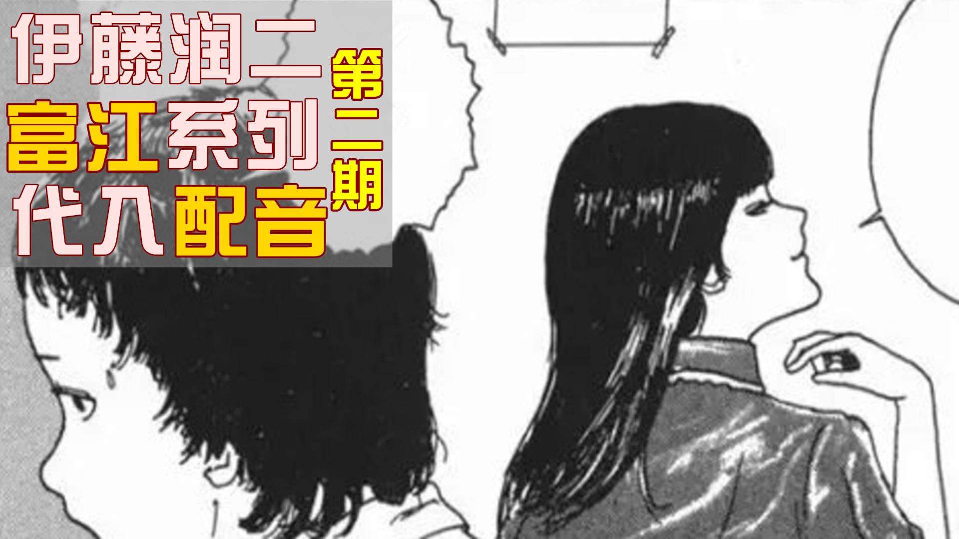 富江与少女争男人失败,最后富江在少女肚子复活!有声漫画《富江》第二期