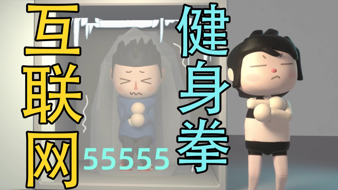 【初夏健身打卡】互联网健身拳