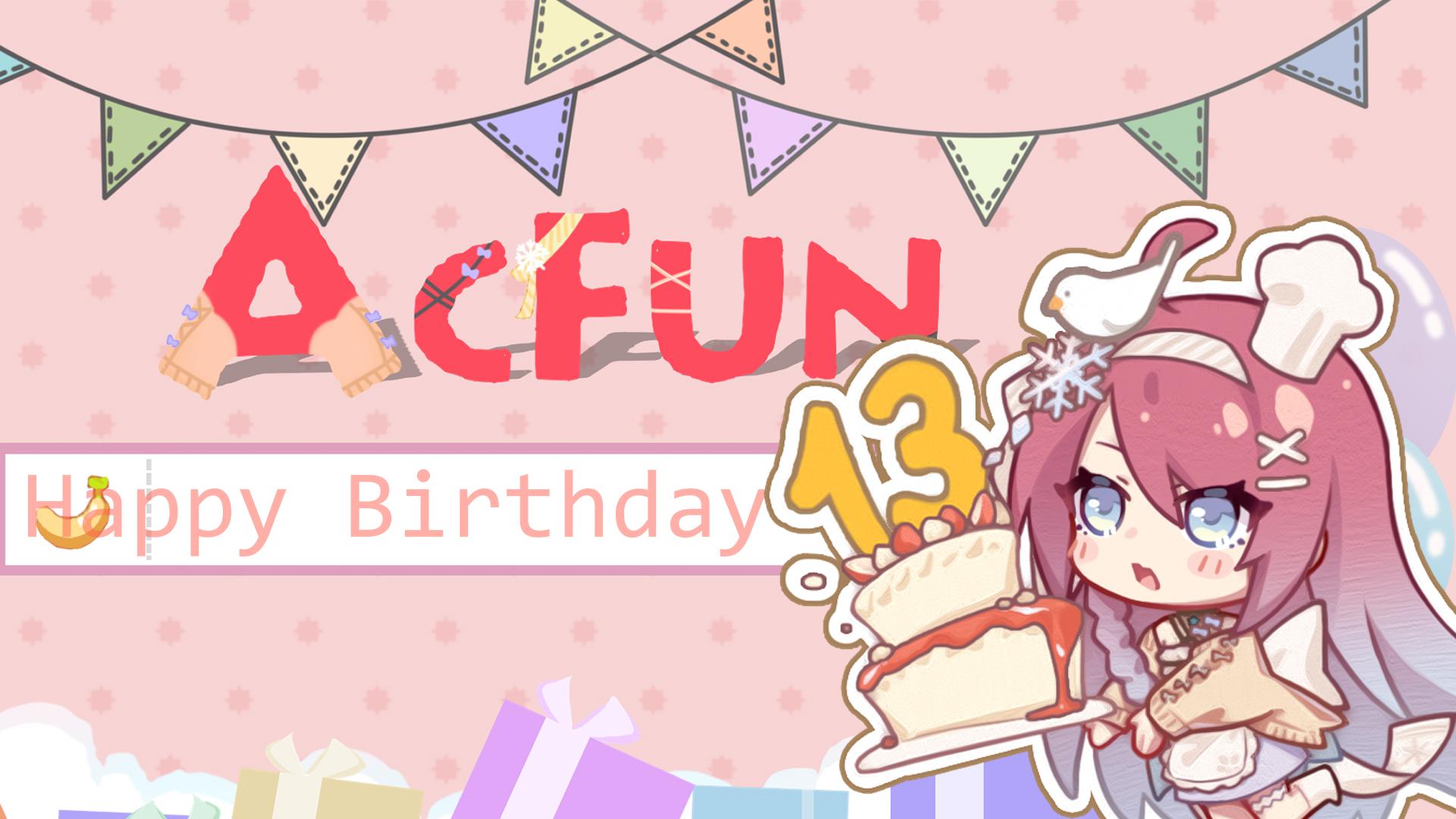 【出道616】ACFUN-Birthday song-【听到最后能发现颜音自己合唱】十三岁生日祝福哒