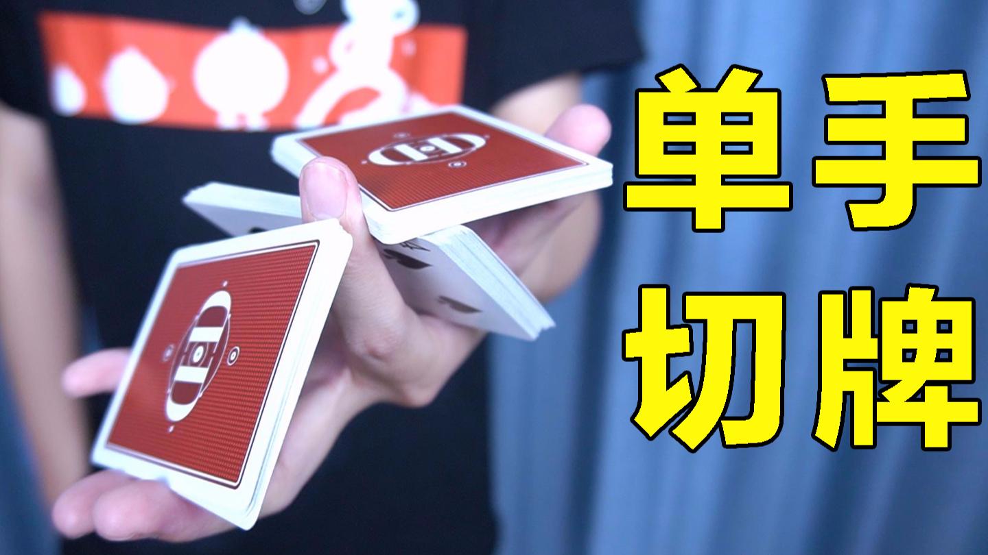 教你用一只手花式切牌,居然如此帅气!
