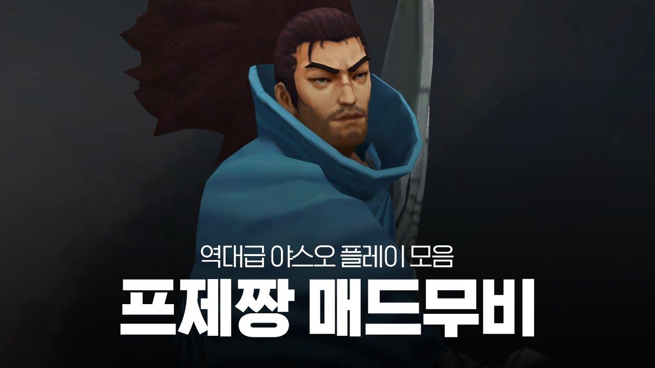 【已修改】韩一索PZ Zzang 名场面他来了!