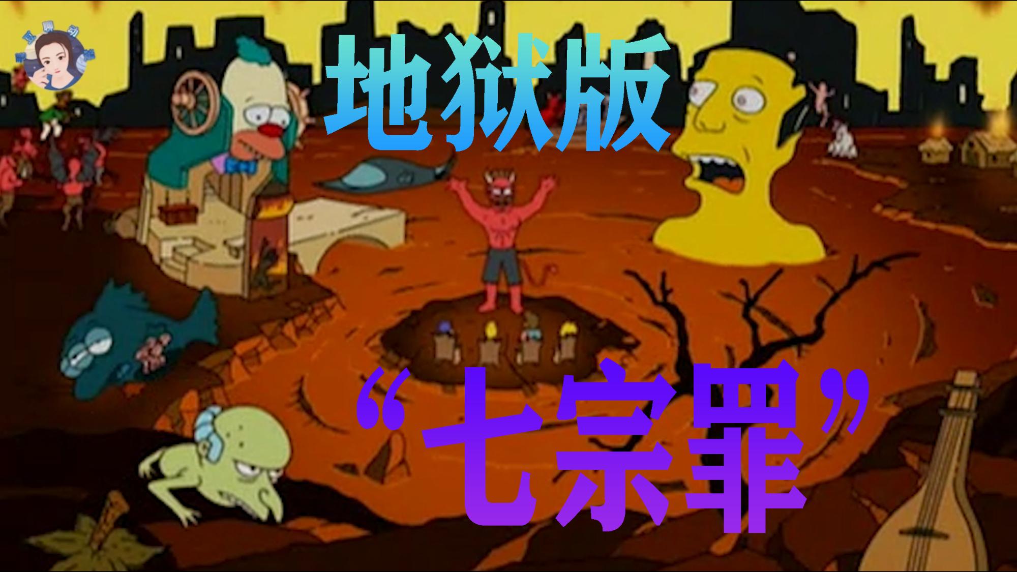 """【毛豆】来自地狱的""""七宗罪"""",《辛普森一家》万圣节特辑!"""