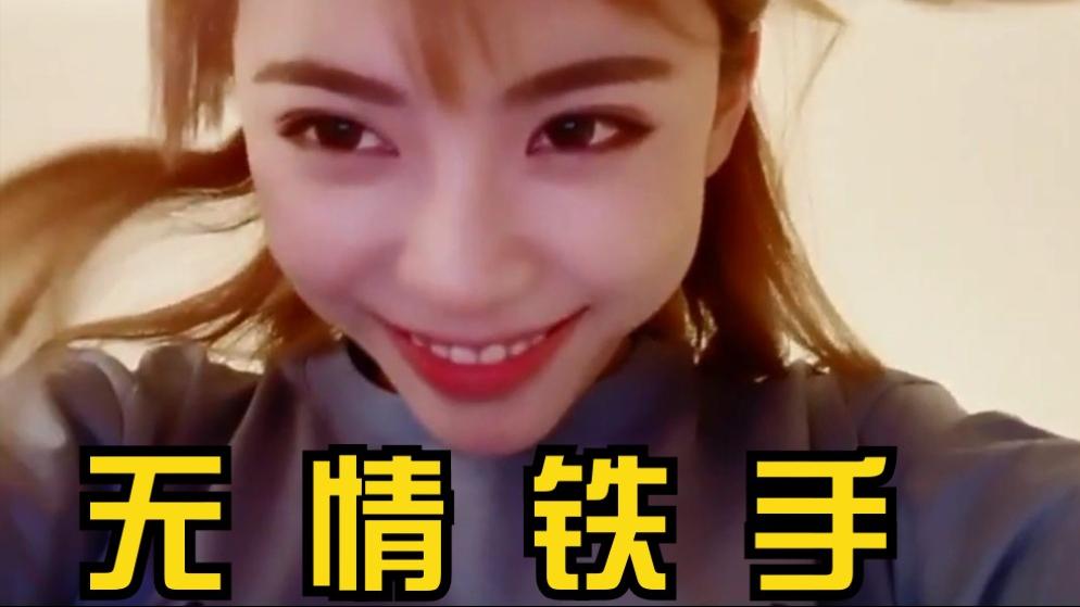 【周淑怡rap】无 情 铁 手 #02