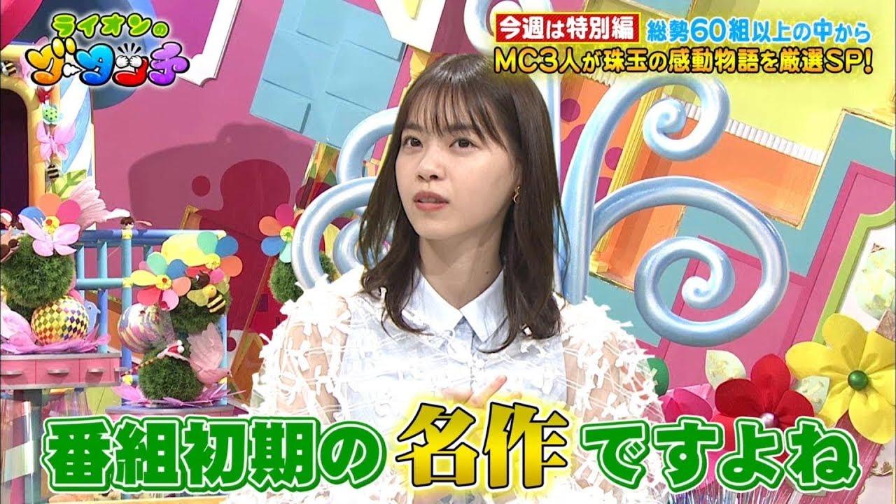 (生肉)元乃木坂46 西野七瀬 ライオンのグータッチ 20-05-30